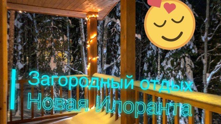 Загородный отдых в Ленобласти - Новая Илоранта