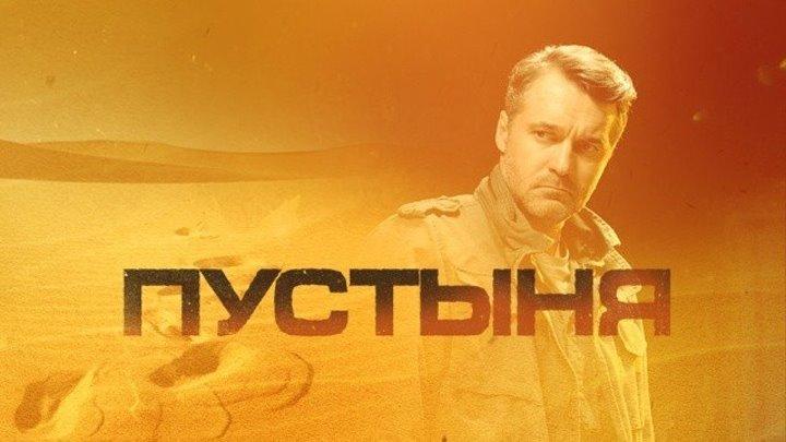 Пустыня(смотри в группе 24.02.19)боевик