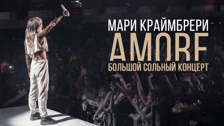 Мари Краймбрери «AMORE» Live