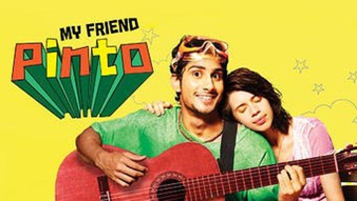 Мой друг Пинто (2011) My Friend Pinto