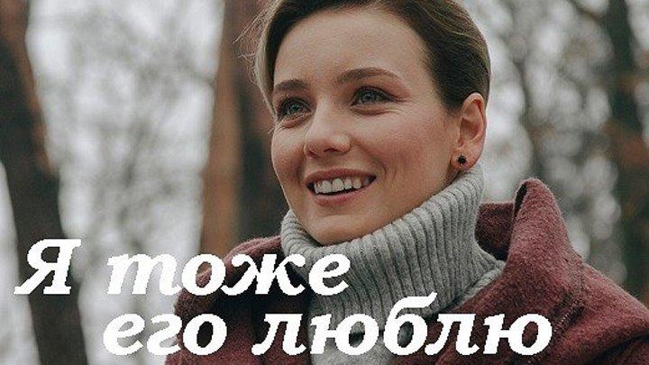 РУССКАЯ МЕЛОДРАМА ''Я ТОЖЕ ЕГО ЛЮБЛЮ''