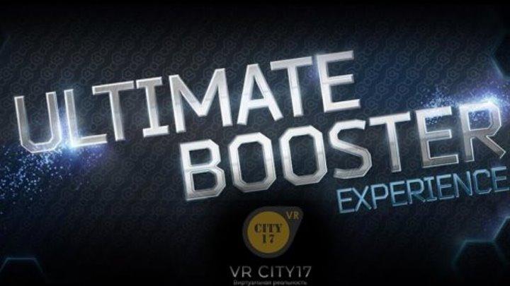 Нереальные ощущения от игры Ultimate Booster Experiense.