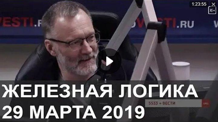 Железная логика 29 марта 2019. Выборы на Украине, когда помиримся с Западом, Bre