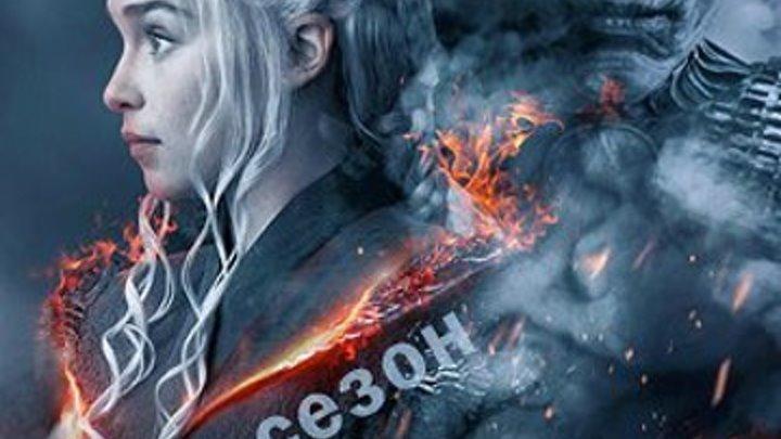 Полный Сценарий 8-сезона Игра престолов