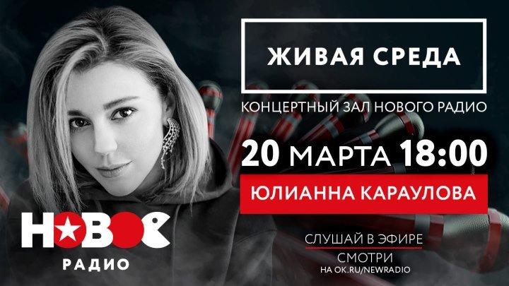 """Новое Радио. """"Живая Среда"""": Юлианна Караулова"""