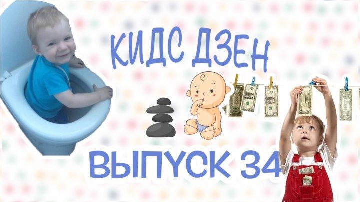 Кидс Дзен (выпуск 34) - Работа ребёнка