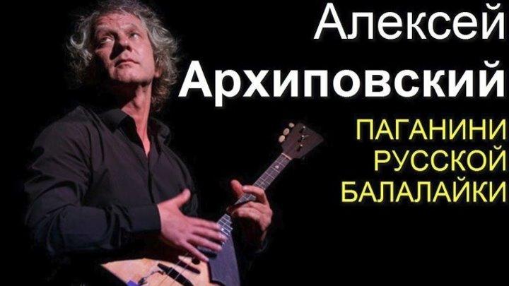 ТАК звучит РУССКАЯ ДУША! Алексей Архиповский - Паганини русской балалайки.