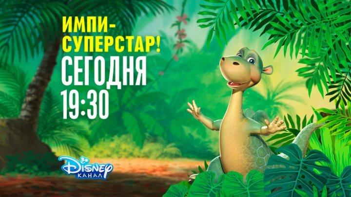 """""""Импи - суперстар!"""" на Канале Disney!"""