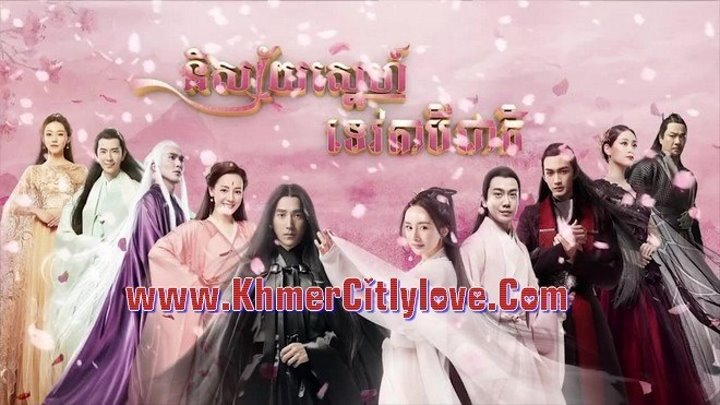 Nisai Snae Tevada 3 Jeat [58END] | Movie-Khmer Com
