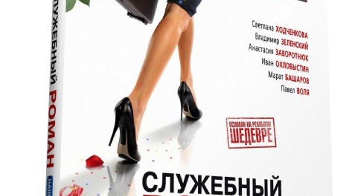 Служебный роман.Наше время.2011.x264.BDRip.(1080p)