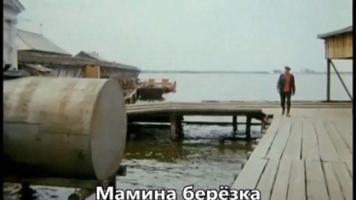 Эдуард Хуснутдинов - Мамина берёзка