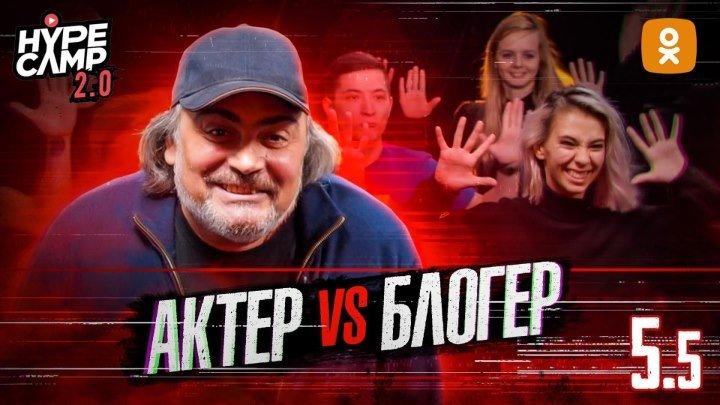 МАСТЕР КЛАСС. АКТЕР vs БЛОГЕР // ДЖАРАХОВ, СОБОЛЕВ, КРАСНОВА, МАКС +100500 / HYPE CAMP 2.0