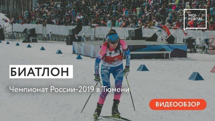 Биатлон: Чемпионат России 2019