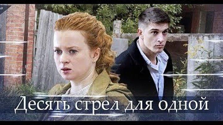 10 strel dlya odnoi (2018) Мелодрама HD 720