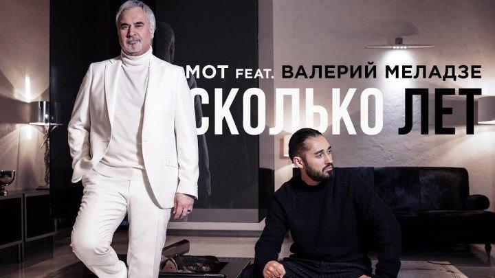 Мот feat. Валерий Меладзе – Сколько лет