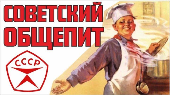 Советский общепит. Еда в СССР. Ностальгия по столовой, пирожковой, ресторану. Документальные фильмы.