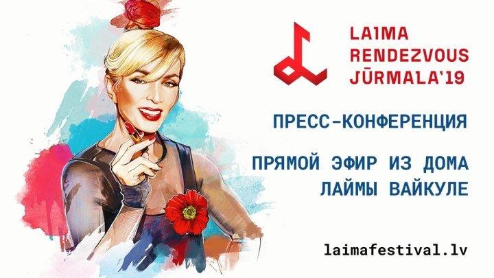Прямая трансляция с пресс-конференции фестиваля Laima Rendezvous