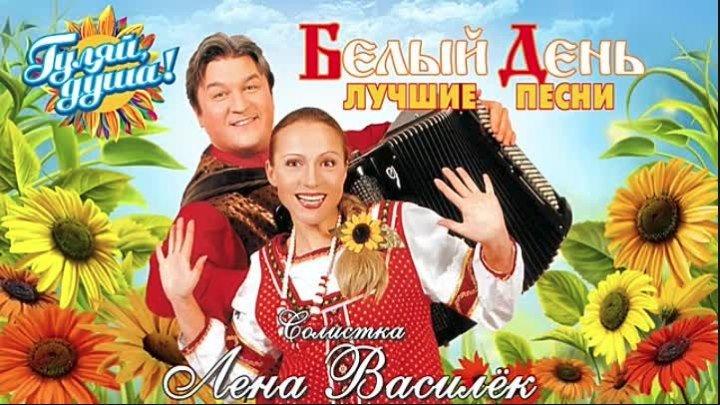 БЕЛЫЙ ДЕНЬ и Лена Василёк - Видеоальбом Лучшие и Любимые Песни