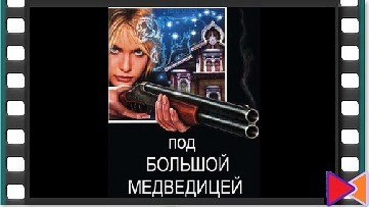 Под Большой медведицей (сериал) (2006) [E.05]