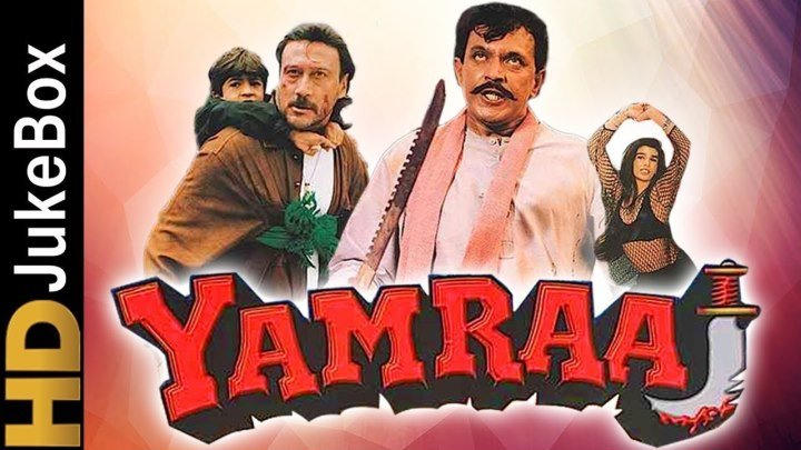 Yamraaj 1998 _ Full Video Songs Jukebox _ Mithun Chakraborty, Jackie Shroff, Min