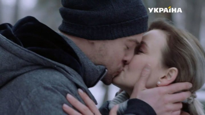 Украинское кино: Я тоже его люблю.2 серия из 4. 2019.(мелодрама)
