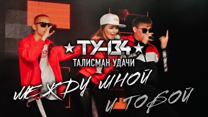 Группа ТУ-134 – Между мной и тобой