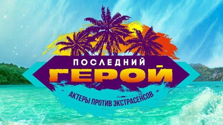 Последний герой. Актеры против экстрасенсов.3 часть. 2019.(реалити-шоу)