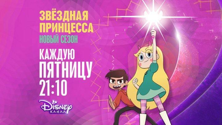 """Новый сезон мультсериала """"Звёздная принцесса"""" на Канале Disney!"""