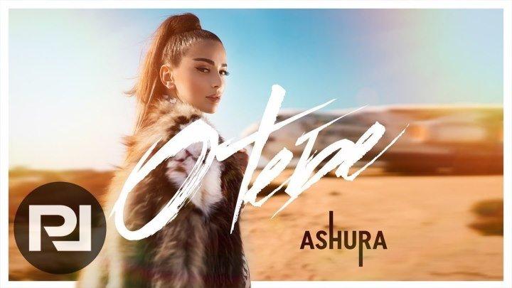 ASHURA - О тебе