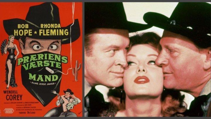 Псевдоним — Джесси Джеймс (США 1959 HD) Вестерн, Комедия