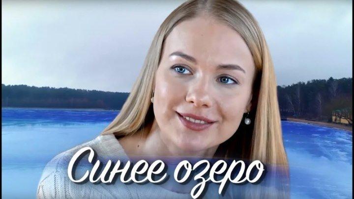 Синее озеро (2019, ) Россия.1