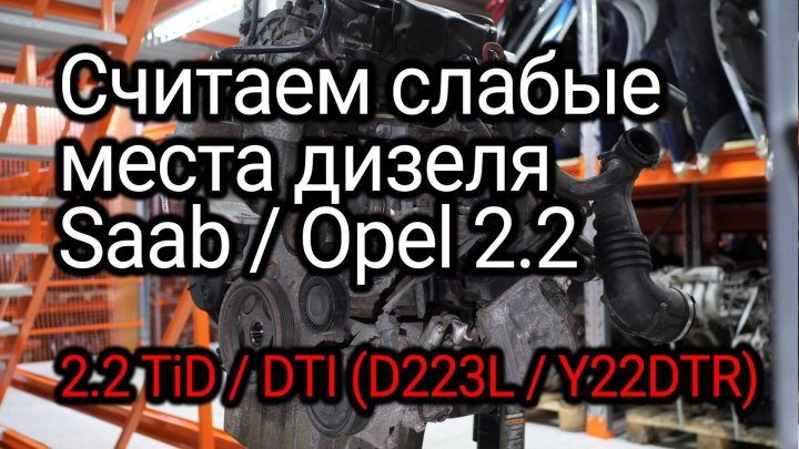 дизель Opel 22 DTI (Y22DTR) для Saab 9-5 22 TiD