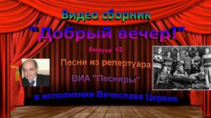 Вячеслав Цереня - видео сборник «Добрый вечер!» №062 (ВИА «Песняры»)