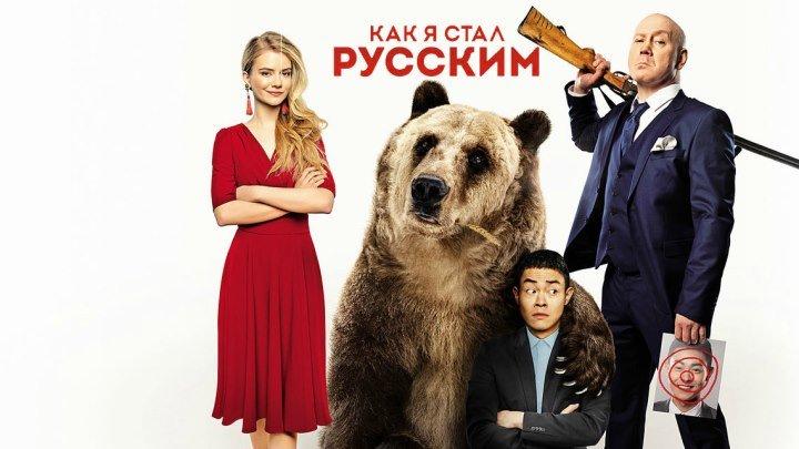Как я стал русским (смотри в группе)комедия