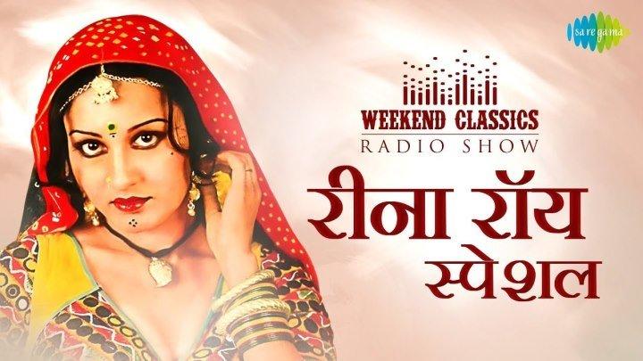 Weekend Classics Radio Show _ Reena Roy Special _ Pardes Jake Pardesia _ Ja Re J