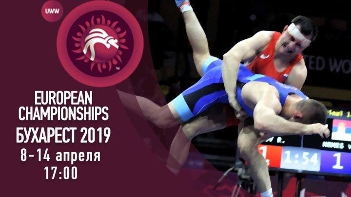 Чемпионат Европы по борьбе 2019. Греко-римская борьба. Полуфиналы– 60-67-72