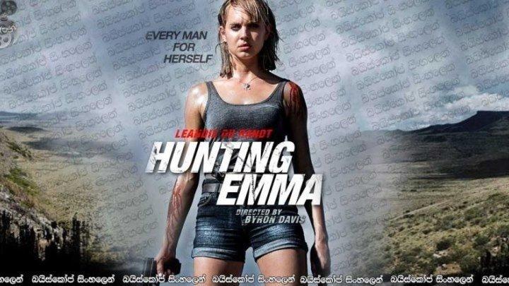 Охота / Hunting Emma Jagveld . боевик, триллер