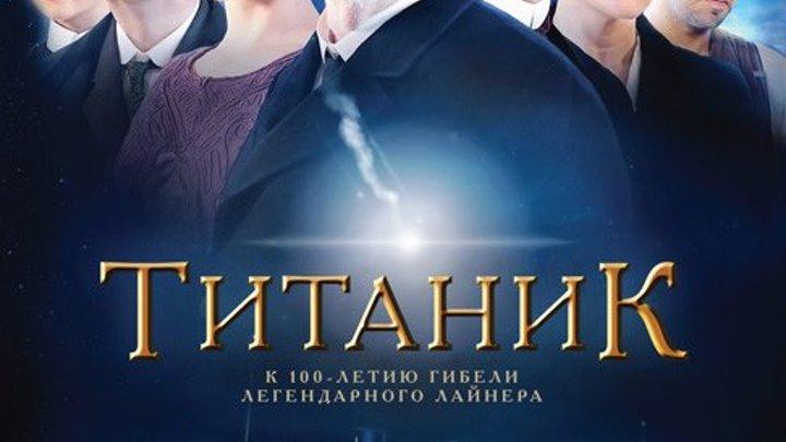 Титаник (2012) 4 серия.