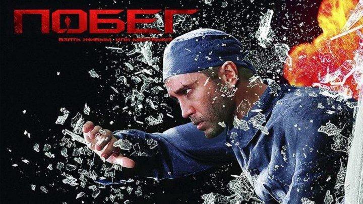 Побег(2005) Триллер, драма, криминал.