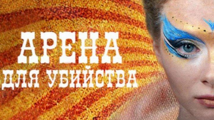 Русское кино: Арена для убийства.4 серия из 4. 2017.(мелодрама+детектив)