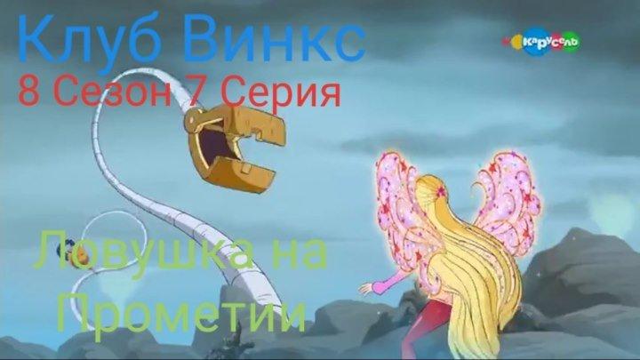 Клуб Винкс 8 Сезон 7 Серия - Ловушка на Прометии