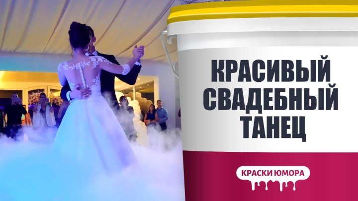 Танец на свадьбе