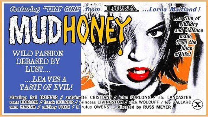 Сладкая грязь / Mudhoney (США 1965) 18+ Драма, Арт-хаус _ Реж.: Расс Мейер