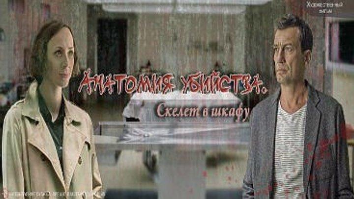 Aнaтoмия убийcтвa 1-2 ceрия Детектив