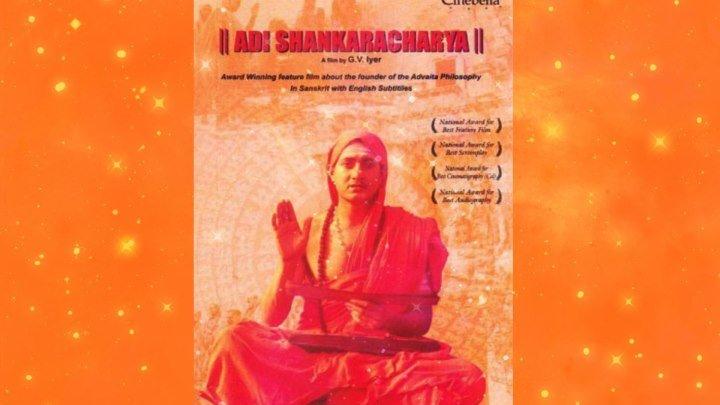 Ади Шанкарачария (1983) Adi Shankaracharya