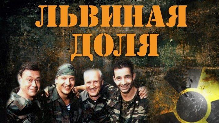 Русское кино: Львиная доля. 2001.(криминал+боевик)