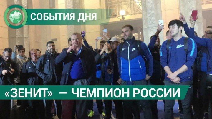 «Зенит» стал чемпионом и встретился с фанатами в Пулково. События дня. ФАН-ТВ