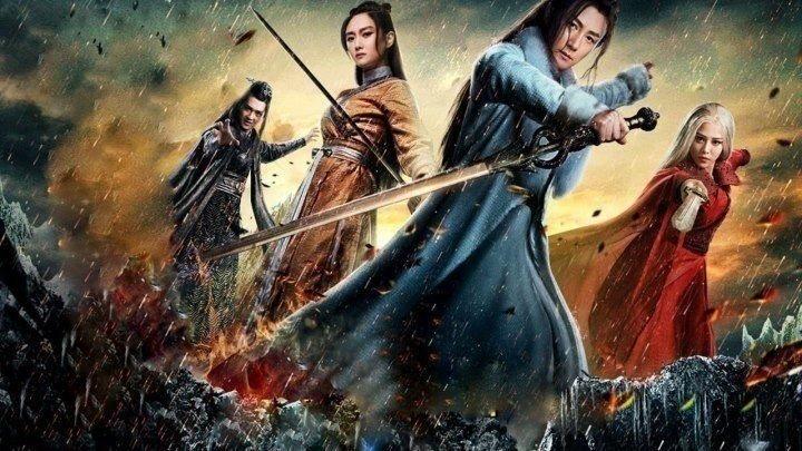 Семь мечей: око Тяньшаня 2019 - Мелодрама, боевик, исторический