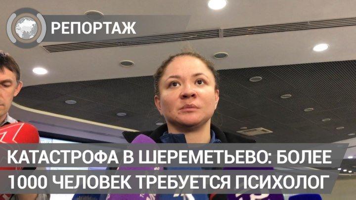 Более 1000 человек обратились за помощью психологов после катастрофы в Шереметьево. ФАН-ТВ