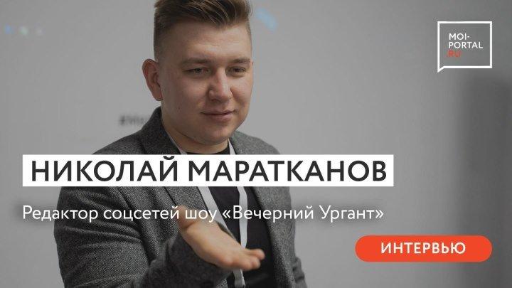 Интервью с редактором соцсетей шоу «Вечерний Ургант»